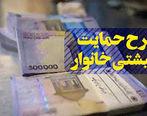 جزئیات توزیع بسته های معیشتی نقدی
