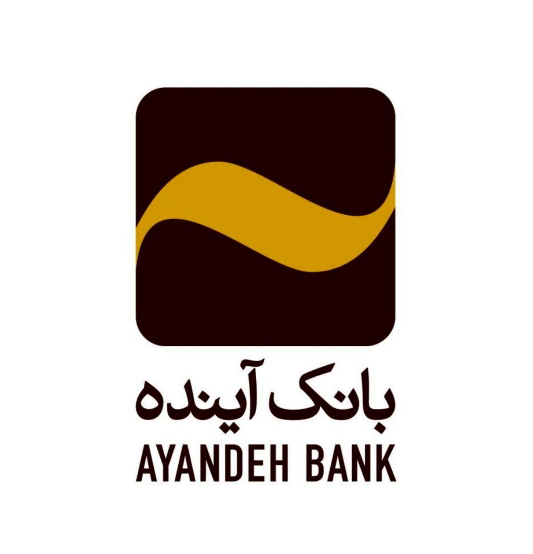 رونمایی از دستهچکهای پیچک (صیاد) بانک آینده