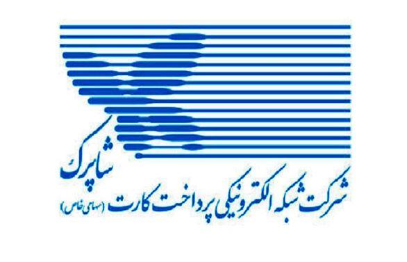 جایگاه های برتر بانک ملی ایران در گزارش شاپرک