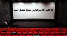 سینما ها به مناسبت شهادت حضرت زهرا(س) تعطیل شد