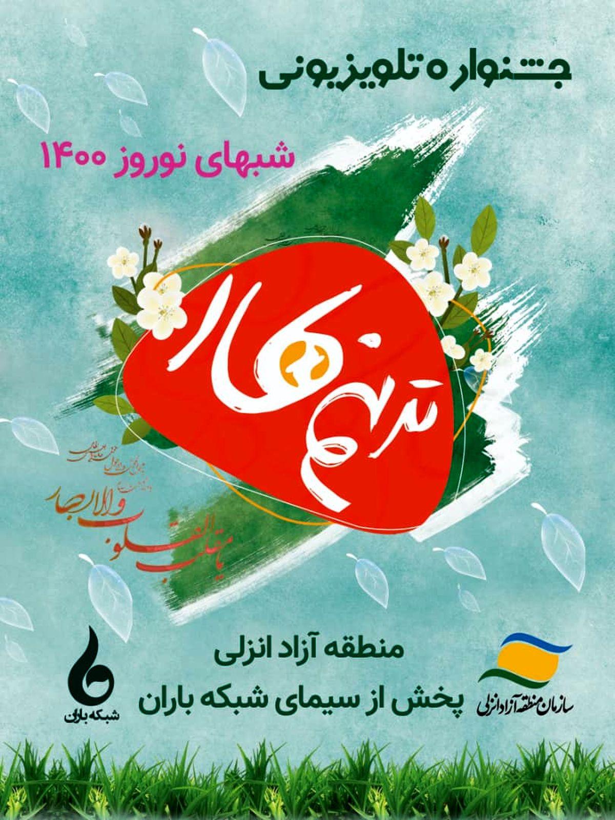 بهاریه منطقه آزاد انزلی با جشنواره تلویزیونی ترنم بهار