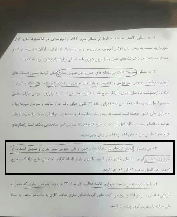 اصلاحیه طرح ترافیک///