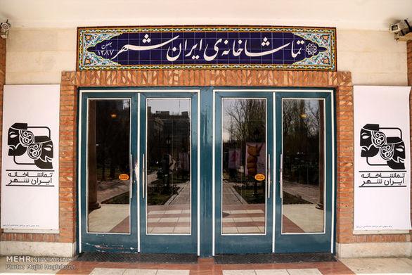 تماشاخانه ایرانشهر تعطیل است
