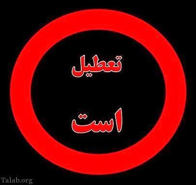 تعطیلی مدارس شنبه 5 بهمن