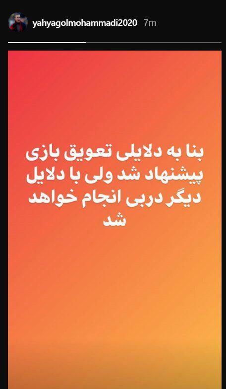 گل محمدی: دربی در موعد مقرر برگزار میشود