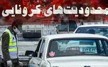 جزئیات محدودیت های ترافیکی یکشنبه 28 دی