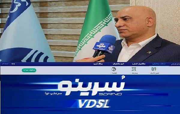 مشترکان تهرانی بدون حضور به مراکز مخابراتی سرویس VDSL (سرینو) دریافت می کنند
