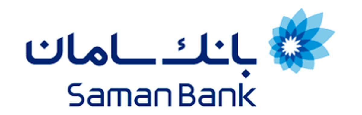 بانک سامان حامی فعالان صنایع بسته بندی کشور