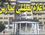 مدارس شهر اهواز در روز شنبه تعطیل اعلام شد