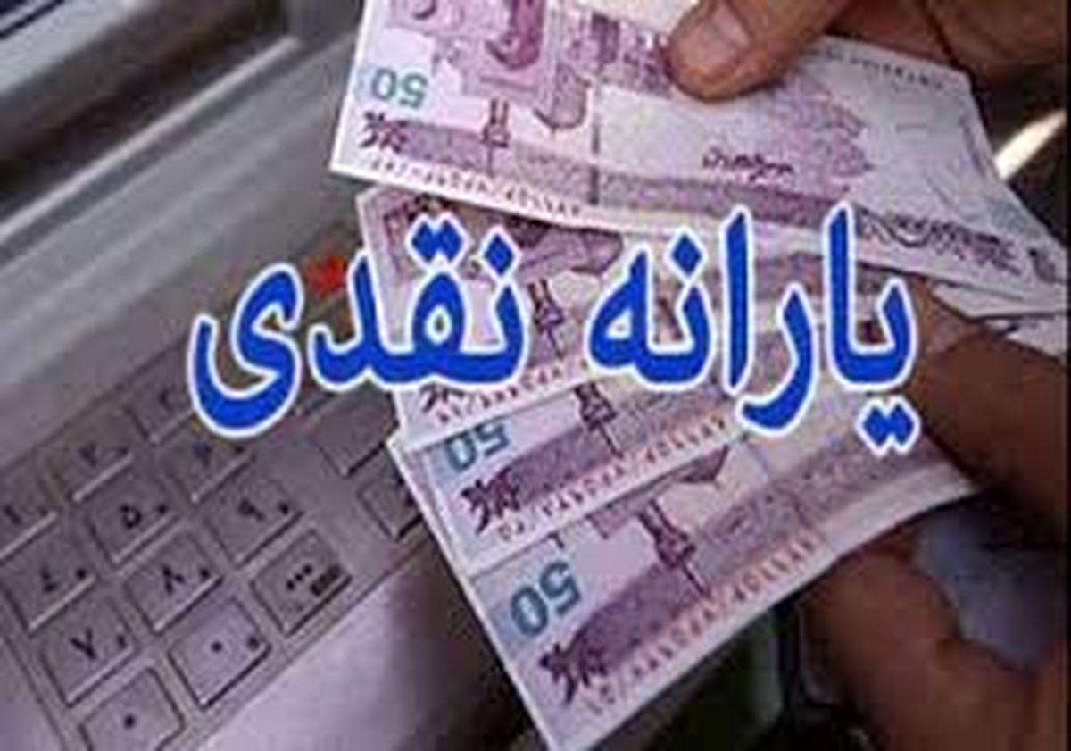 جزئیات ثبت نام مجدد یارانه نقدی