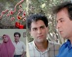 پخش سریال باغ گیلاس با بازی مهران مدیری از شبکه یک سیما