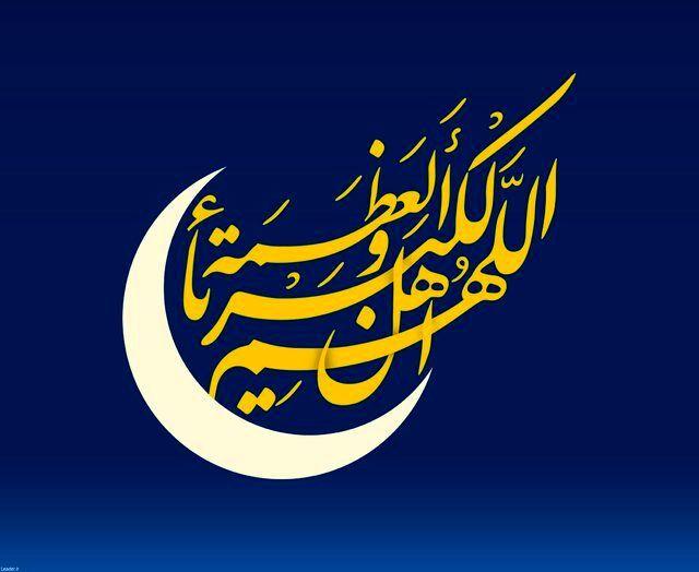 در این کشورها فردا اولین روز ماه رمضان است
