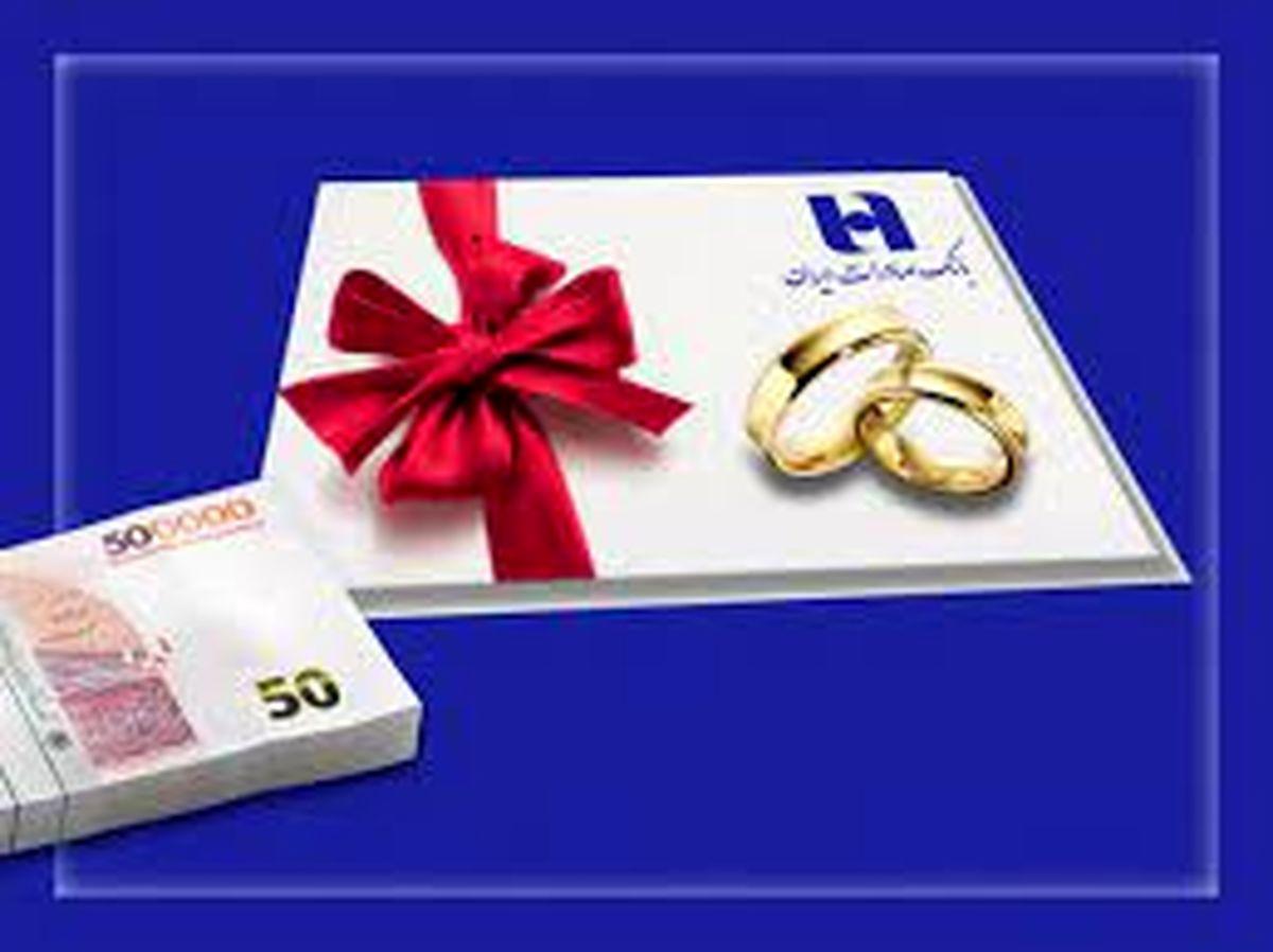 وام ازدواج بانک صادرات ایران یاری رسان ٧٤ هزار نفر