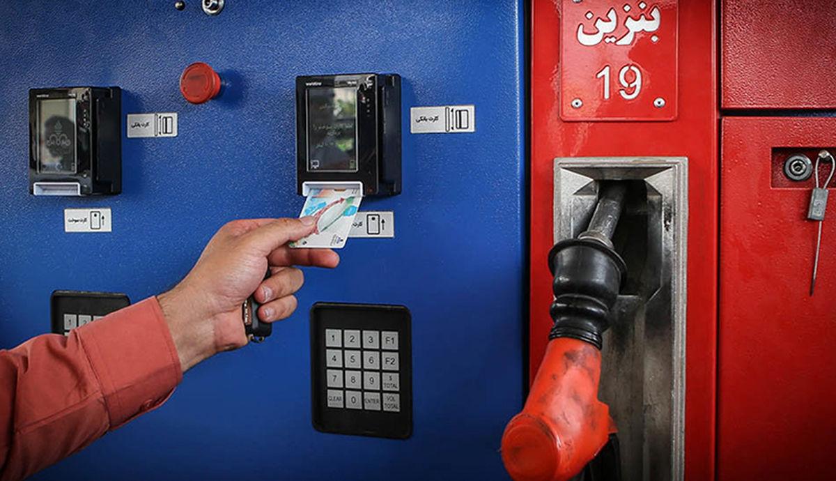 سهمیه بنزین دی ماه امشب واریز می شود