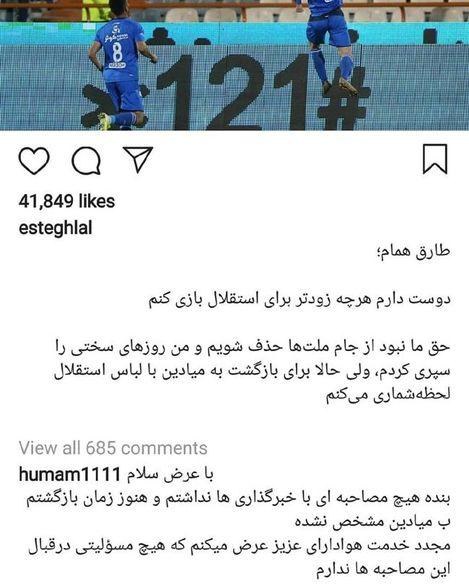 پاسخ دندانشکن ستارۀ آبیها به باشگاه استقلال + عکس