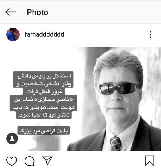 پست معنادار فرهاد مجیدی به مناسبت سالگرد فوت ناصر حجازی + عکس