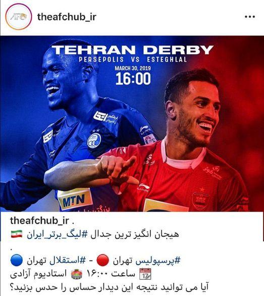 واکنش اینستاگرامی AFC در آستانه دربی89 + عکس