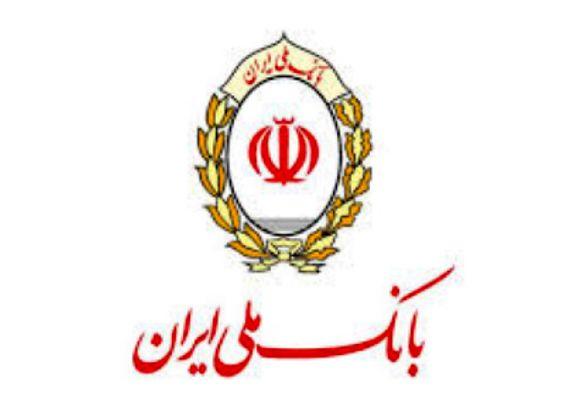 بهره مندی 414 هزار میلیارد ریالی بنگاه های اقتصادی کشور از تسهیلات بانک ملی ایران
