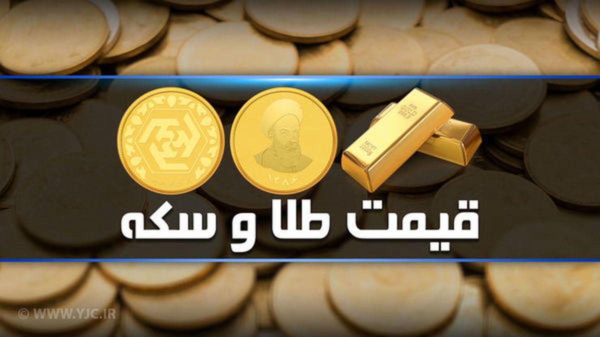 قیمت طلا، سکه و دلار چهارشنبه 13 مرداد + تغییرات