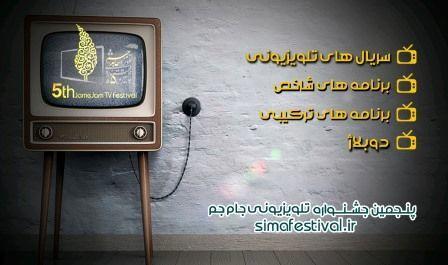 کدهای رای دادن به برنامه های تلویزیون