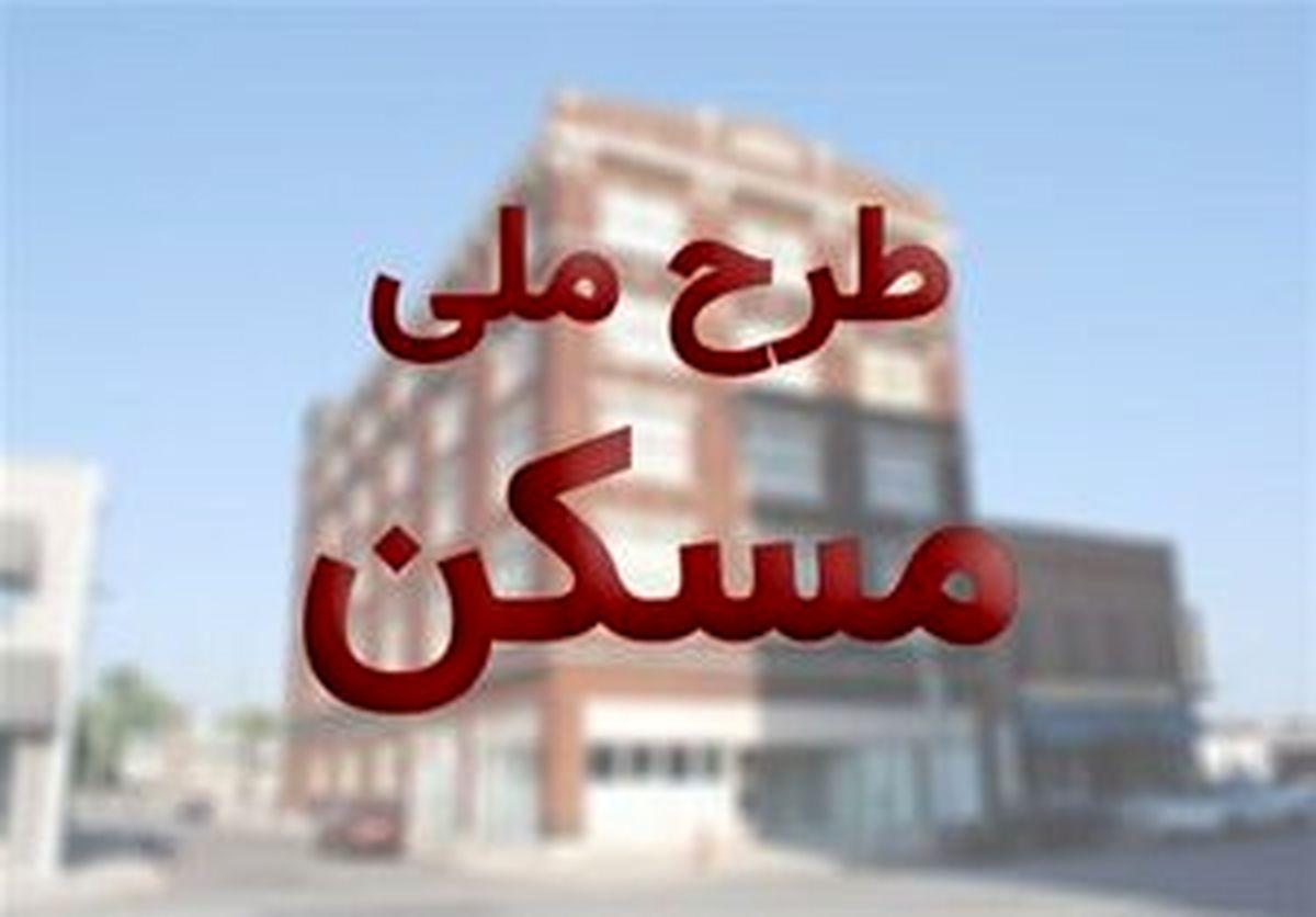 آغاز ارسال پیامک به تأییدشدگان مسکن ملی