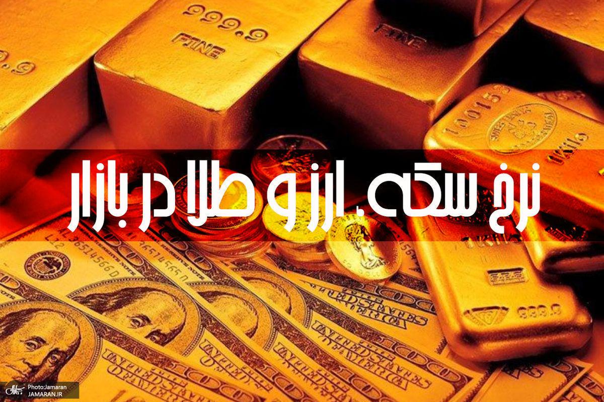 قیمت طلا، سکه و دلار یکشنبه 30 خرداد + تغییرات