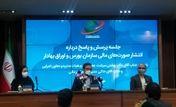 جزییاتی از نشست خبری انتشار صورتهای مالی سازمان بورس