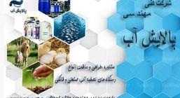 شرکت فنی مهندسی پالایش آب