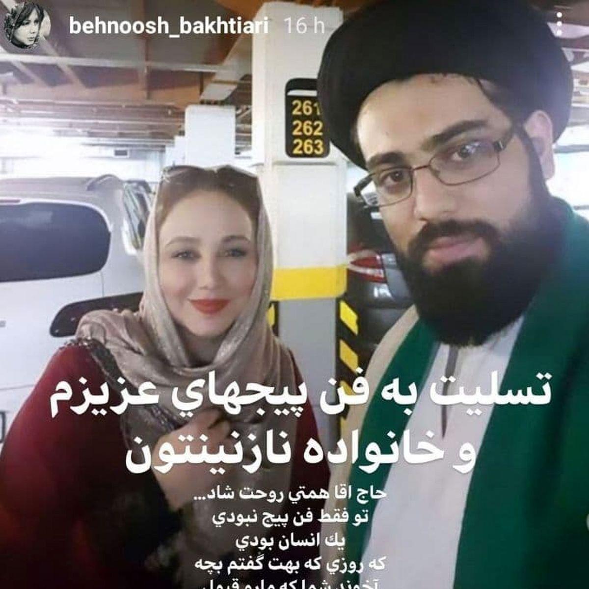 ادمین بهنوش بختیاری به قتل رسید + عکس
