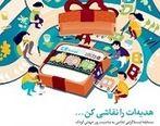 بانک گردشگری مسابقه نقاشی سراسری ویژه روز جهانی کودک برگزار میکند