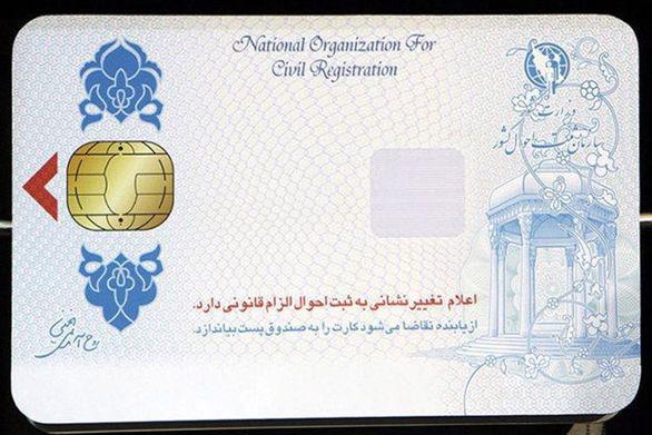 شرط جدید برای ارائه خدمات به فاقدین کارت ملی هوشمند