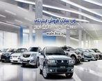 مرحله چهارم طرح فروش فوری ایران خودرو از فردا اجرا میشود