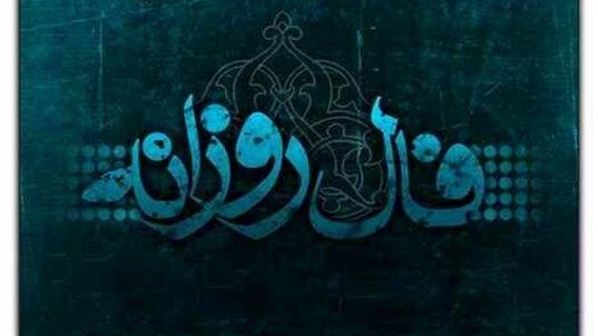 فال روزانه دوشنبه 17 تیر 98 + فال حافظ و فال روز تولد 98/4/17