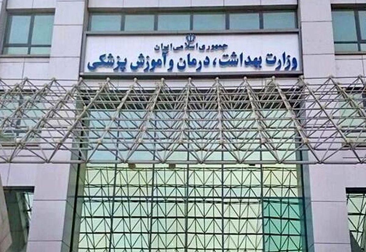 خبرخوش   استخدام 3 هزار نفر در وزارت بهداشت + سند