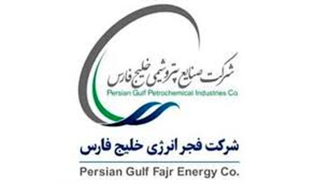 درآمد 23 هزار میلیارد ریالی فجر انرژی خلیج فارس در سال 98