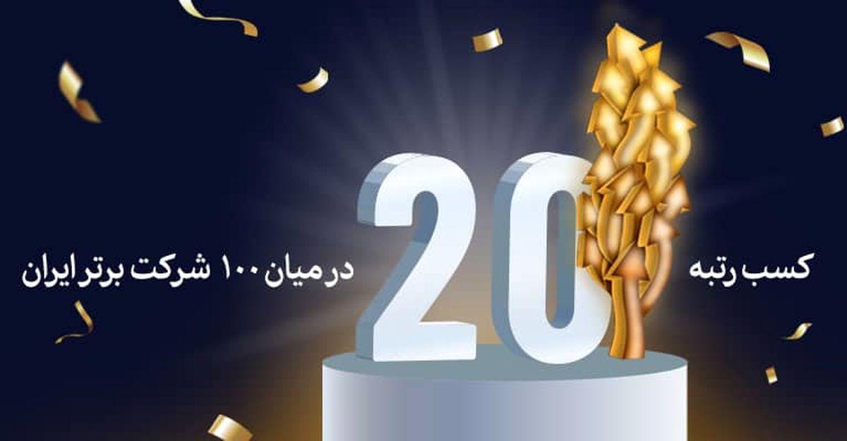 بانک سامان بیستمین شرکت برتر ایران شد