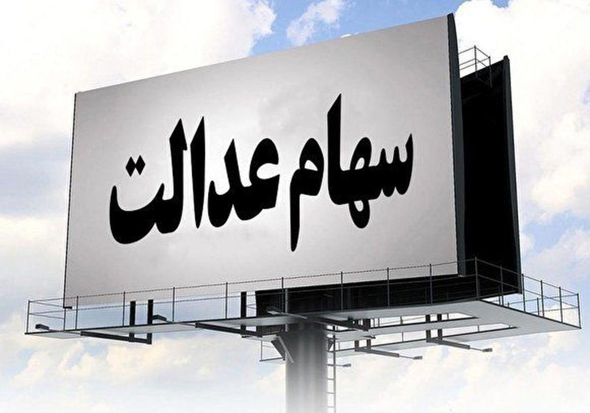 ارزش روز سهام عدالت سه شنبه 30 دی