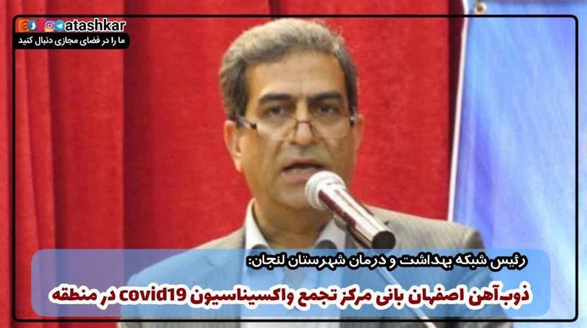 ذوب آهن اصفهان بانی مرکز تجمیع واکسیناسیون کرونا