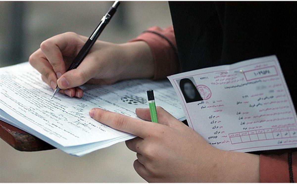 بیش از 916 هزار نفر در کنکور ۹۹ ثبت نام کردند