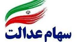 رئیس جمهور زمان آزادسازی باقیمانده سهام عدالت را اعلام کرد