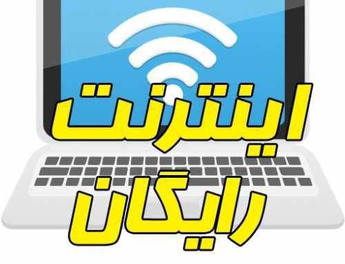 فرهنگیان جهت ثبت نام اینترنت رایگان اینجا کلیک کنید
