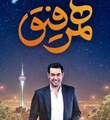 خلاصه برنامه همرفیق با اجرای شهاب حسینی  و مهران احمدی + فیلم