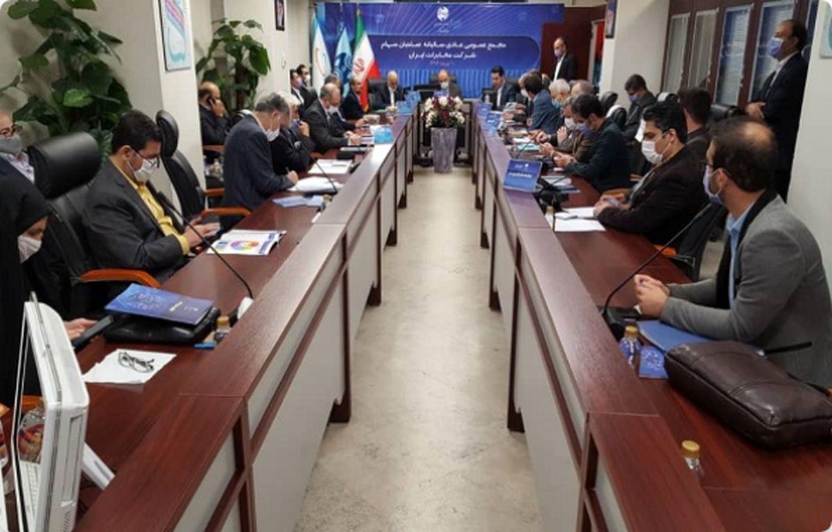 تقسیم سود ۲۵۰ ریالی به ازای هر سهم شرکت مخابرات ایران