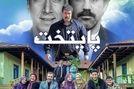 ماجرای مخالفت سردار سلیمانی با شهادت باباپنجعلی در سریال پایتخت + فیلم