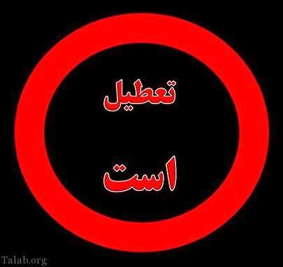 فوری/تمام مقاطع تحصیلی تهران شنبه و یکشنبه تعطیل است
