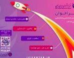 فراخوان جذب مرکز نوآوری ایران زمین رخدادی بزرگ در زیستبوم نوآوری کشور