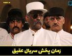 ساعت و زمان پخش سریال عقیق از شبکه سه سیما