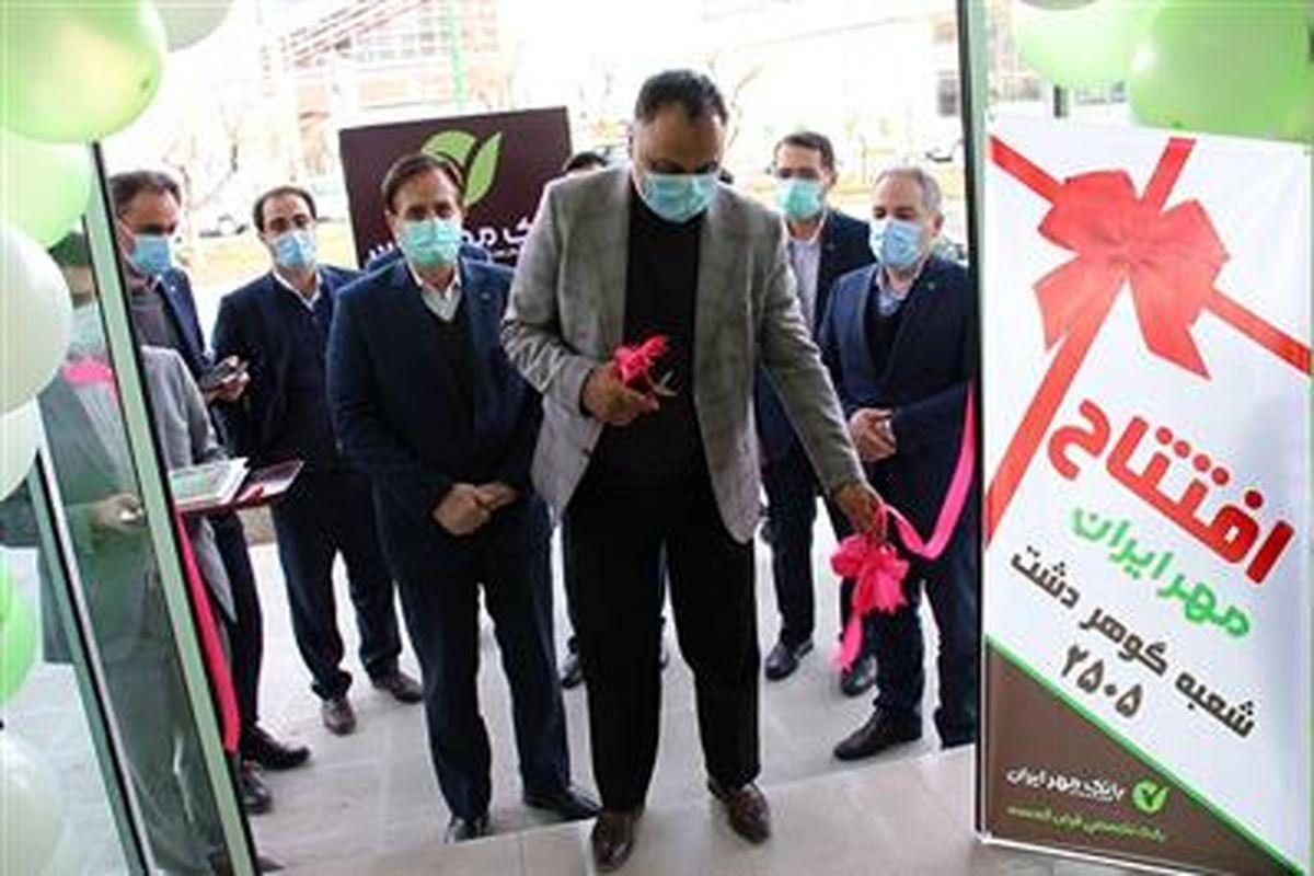 افتتاح شعبه گوهردشت بانک قرض الحسنه مهر ایران