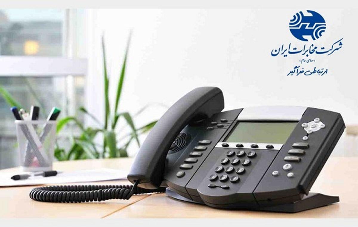 لزوم افزایش حق اشتراک تلفن ثابت برای توسعه زیرساخت های مخابراتی