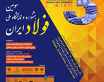سومین جشنواره و نمایشگاه ملی فولاد ایران برگزار شد